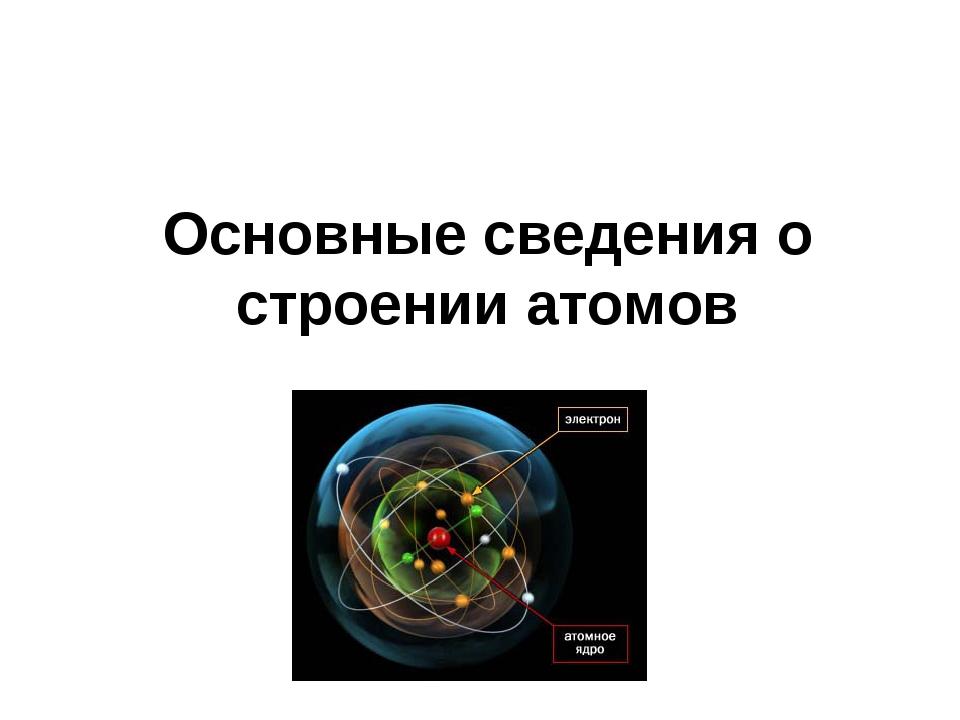 Основные сведения о строении атомов