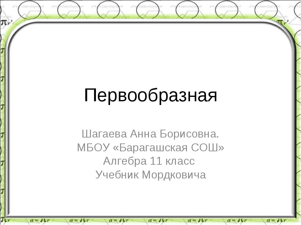 Первообразная Шагаева Анна Борисовна. МБОУ «Барагашская СОШ» Алгебра 11 класс...