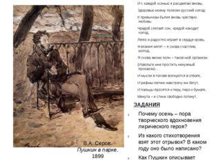 В.А. Серов. Пушкин в парке. 1899 И с каждой осенью я расцветаю вновь; Здоровь
