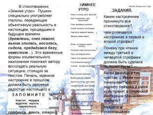 В стихотворении «Зимнее утро» Пушкин специально употребляет глаголы, передаю