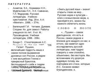 Л И Т Е Р А Т У Р А Ахметов, З.А., Коржавин Н.Н., Муфталова Л.Н., Н.К. Савче