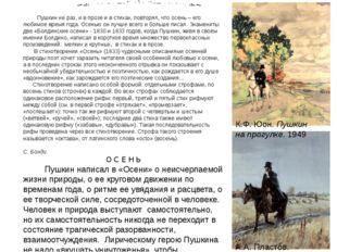 А.А. Пластов. Пушкин в Болдине. 1949 К.Ф. Юон. Пушкин на прогулке. 1949 Пушки