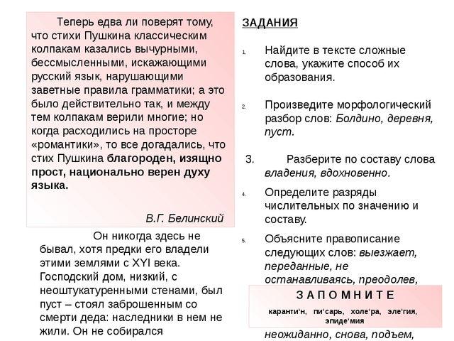 ПУШКИН В БОЛДИНО 31 августа 1830г. Пушкин выезжает из Москвы в нижегородское...