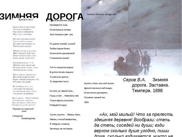 ЗИМНЯЯ ДОРОГА Серов В.А. Зимняя дорога. Заставка. Темпера. 1898 Перевел на к...