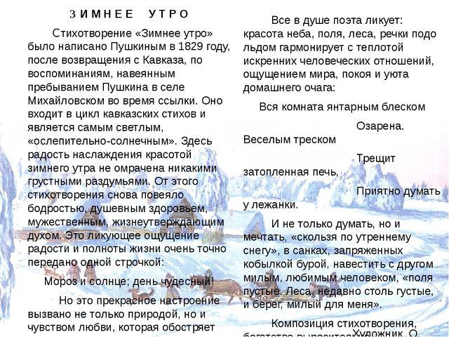 Все в душе поэта ликует: красота неба, поля, леса, речки подо льдом гармонир...