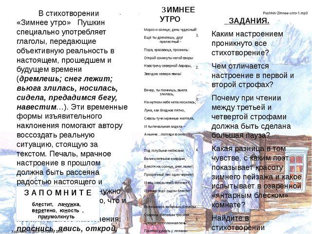 В стихотворении «Зимнее утро» Пушкин специально употребляет глаголы, передаю...