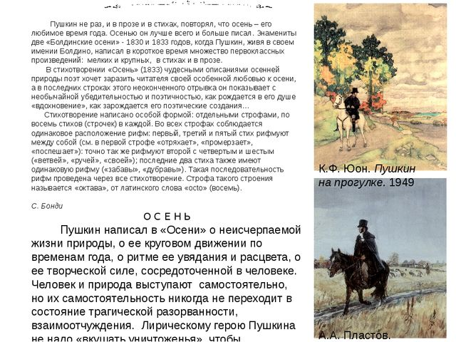 А.А. Пластов. Пушкин в Болдине. 1949 К.Ф. Юон. Пушкин на прогулке. 1949 Пушки...