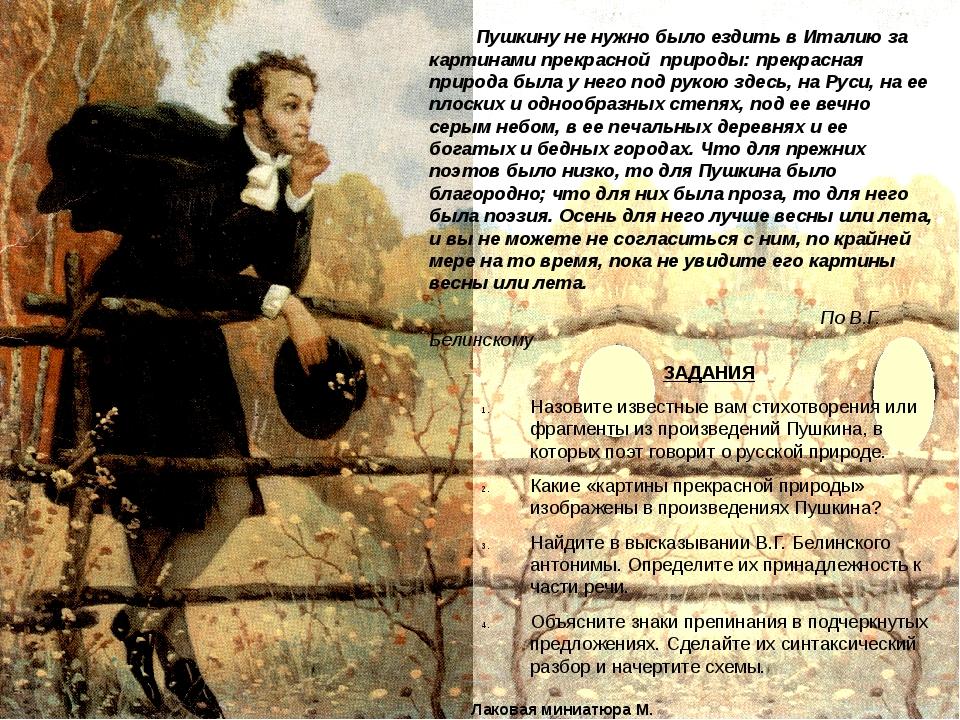 Лаковая миниатюра М. Пашинина Пушкину не нужно было ездить в Италию за картин...