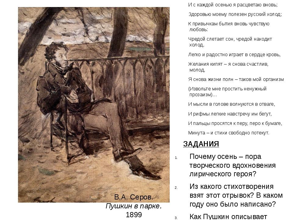 В.А. Серов. Пушкин в парке. 1899 И с каждой осенью я расцветаю вновь; Здоровь...