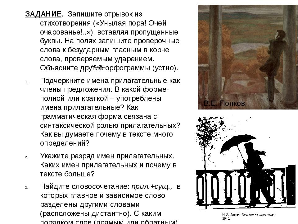В.Е. Попков. Осенние дожди (Пушкин). 1974 ЗАДАНИЕ. Запишите отрывок из стихот...