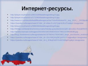 http://player.myshared.ru/801318/data/images/img22.jpg http://player.myshared