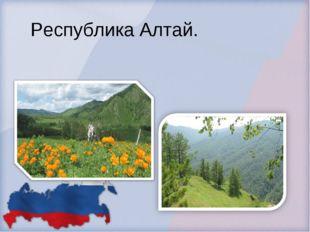Республика Алтай.