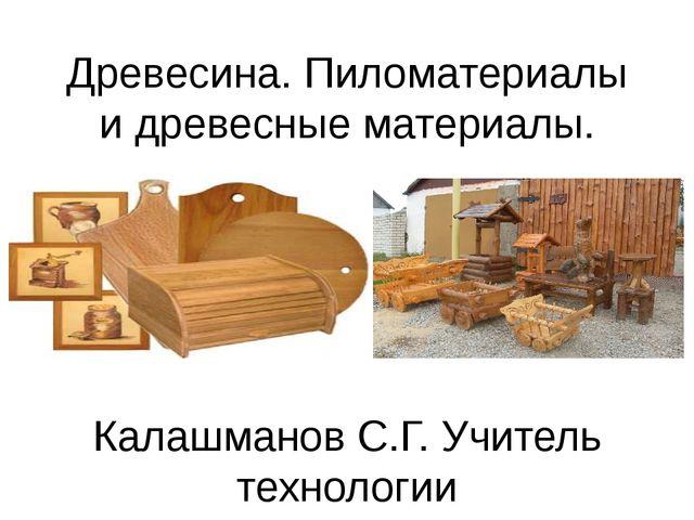 Древесина. Пиломатериалы и древесные материалы. Калашманов С.Г. Учитель техно...