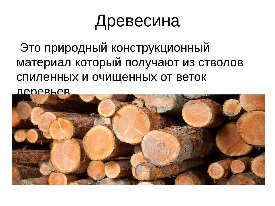 Древесина Это природный конструкционный материал который получают из стволов...