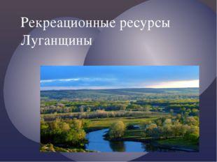 Рекреационные ресурсы Луганщины {