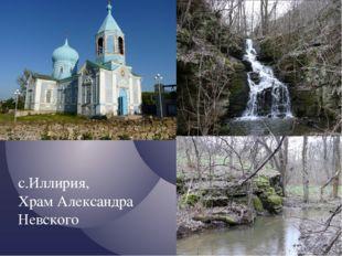 с.Иллирия, Храм Александра Невского