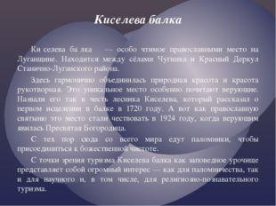 Киселева балка Ки́селева ба́лка — особо чтимое православными место на Луганщ
