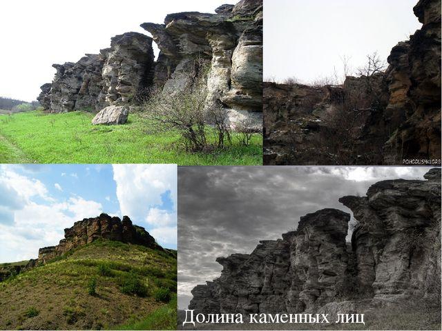 До Долина каменных лиц