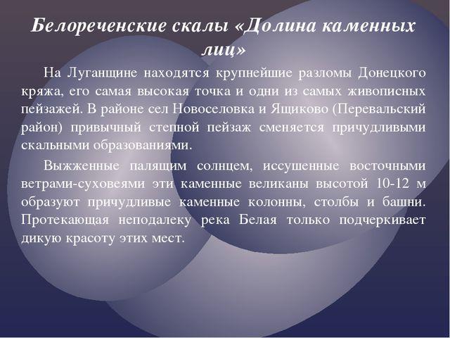 Белореченские скалы «Долина каменных лиц» На Луганщине находятся крупнейшие...