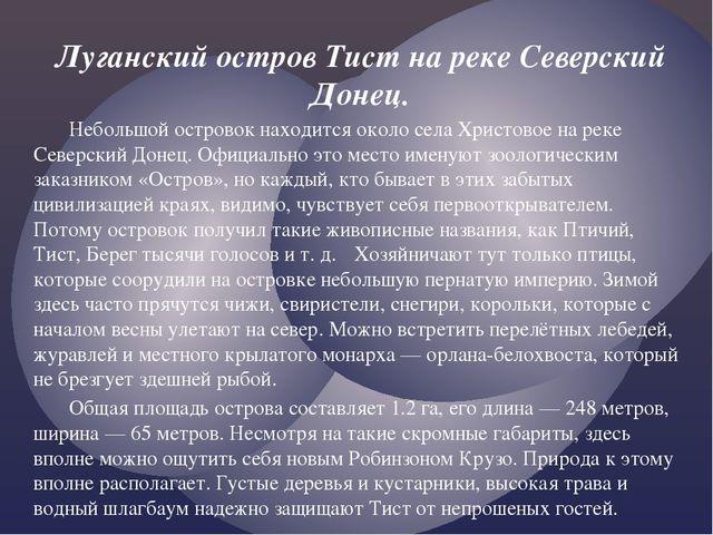 Луганский остров Тист на реке Северский Донец. Небольшой островок находится...