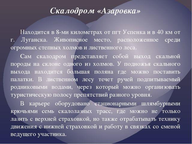 Скалодром «Азаровка» Находится в 8-ми километрах от пгт Успенка и в 40 км от...