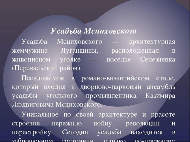 Усадьба Мсциховского Усадьба Мсциховского — архитектурная жемчужина Луганщи...
