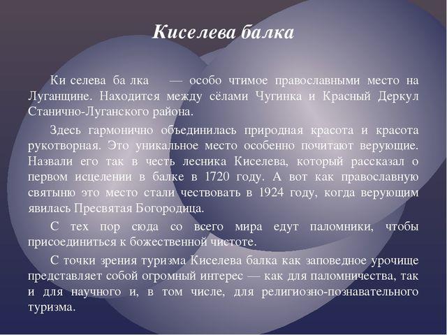 Киселева балка Ки́селева ба́лка — особо чтимое православными место на Луганщ...