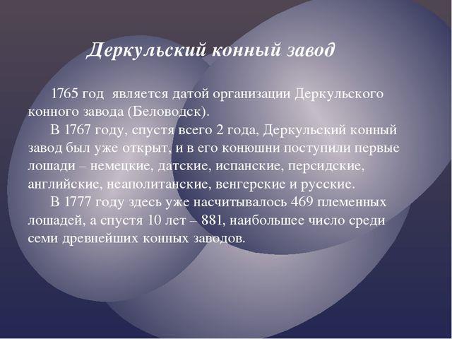 Деркульский конный завод 1765 год является датой организации Деркульского ко...