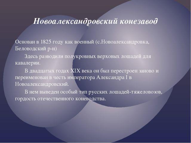 Новоалександровский конезавод Основан в 1825 году как военный (с.Новоалександ...