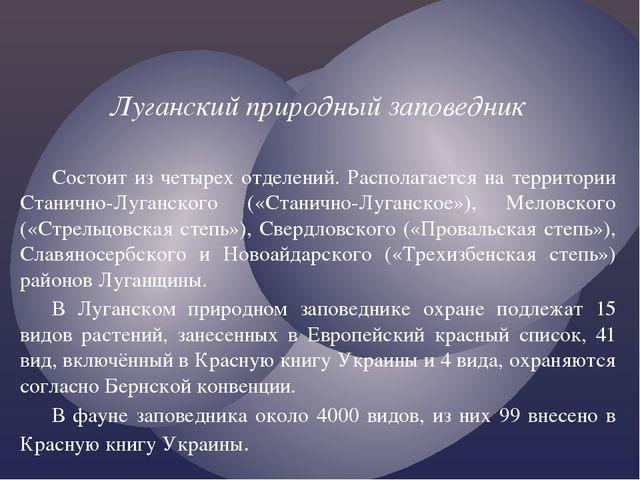 Луганский природный заповедник Состоит из четырех отделений. Располагается н...