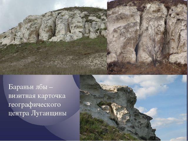 Бараньи лбы – визитная карточка географического центра Луганщины