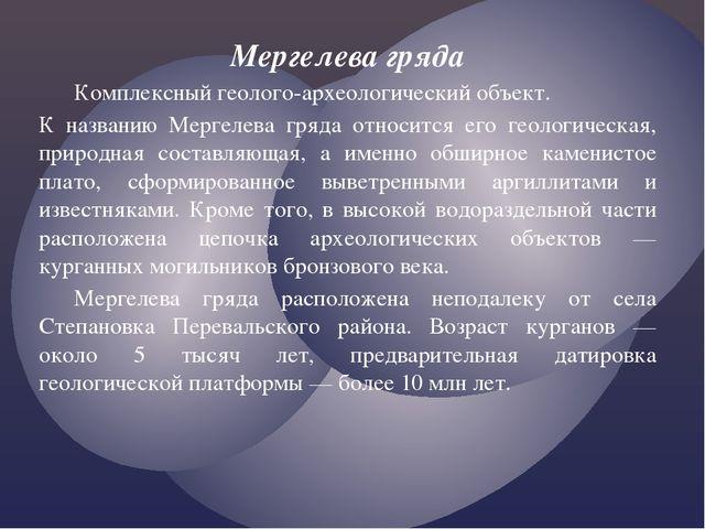 Мергелева гряда Комплексный геолого-археологический объект. К названию Мерге...