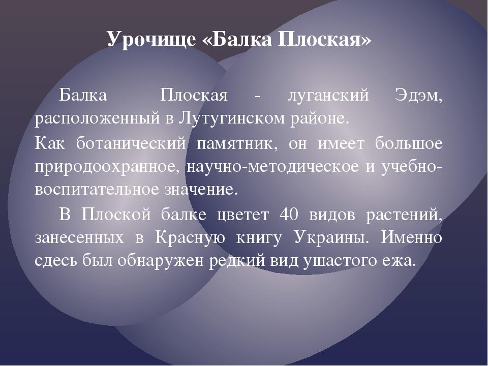 Урочище «Балка Плоская» Балка Плоская - луганский Эдэм, расположенный в Луту...