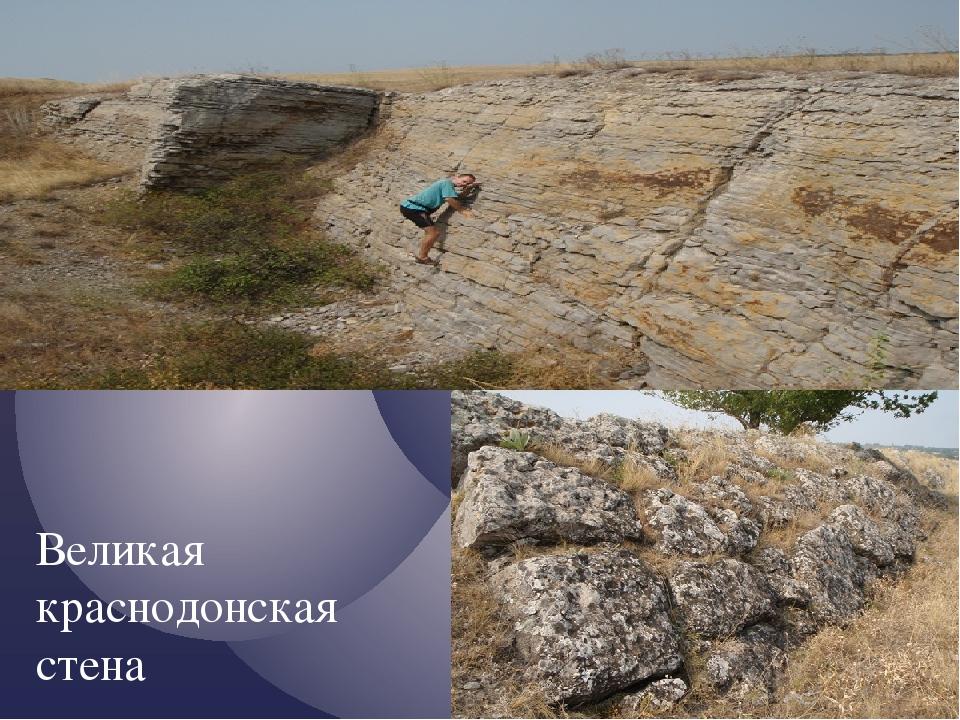 Великая краснодонская стена
