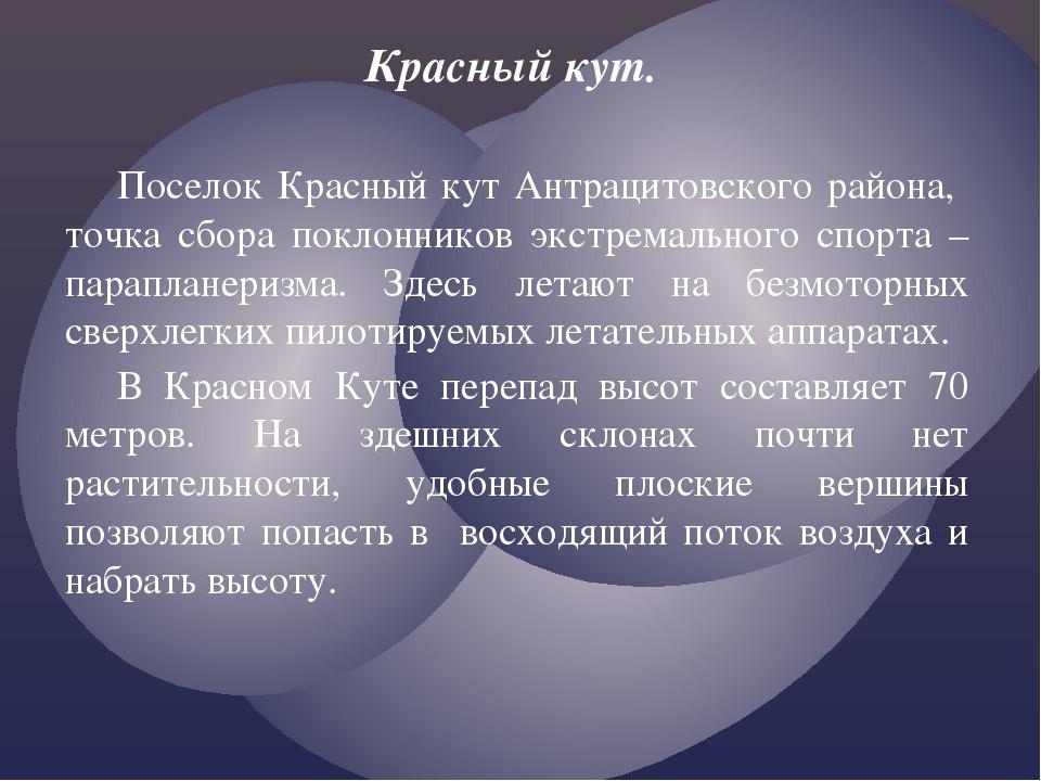 Красный кут. Поселок Красный кут Антрацитовского района, точка сбора поклонн...