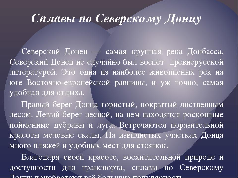 Сплавы по Северскому Донцу Северский Донец — самая крупная река Донбасса. Се...