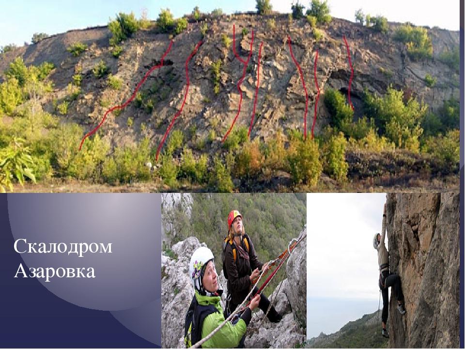 Скалодром Азаровка