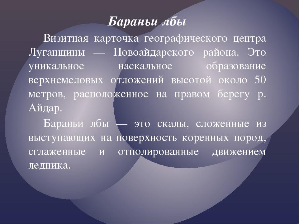 Бараньи лбы Визитная карточка географического центра Луганщины — Новоайдарск...