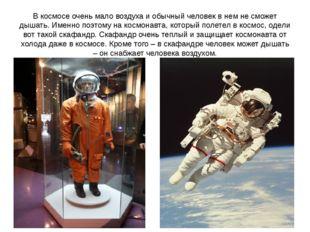 В космосе очень мало воздуха и обычный человек в нем не сможет дышать. Именно