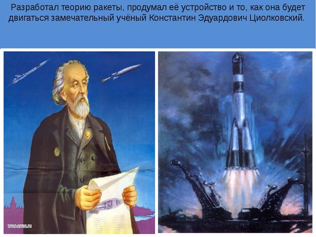 Разработал теорию ракеты, продумал её устройство и то, как она будет двигатьс...