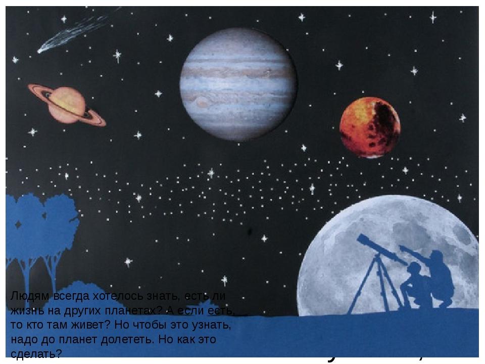Как сделать на рисунке космос