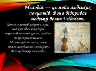 Мелодія — це мова людських почуттів. Вона відкриває людську велич і гідність.