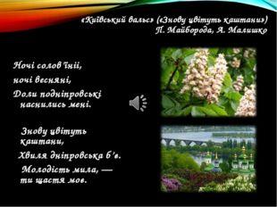 «Київський вальс» («Знову цвітуть каштани») П.Майборода, А.Малишко Ночі со