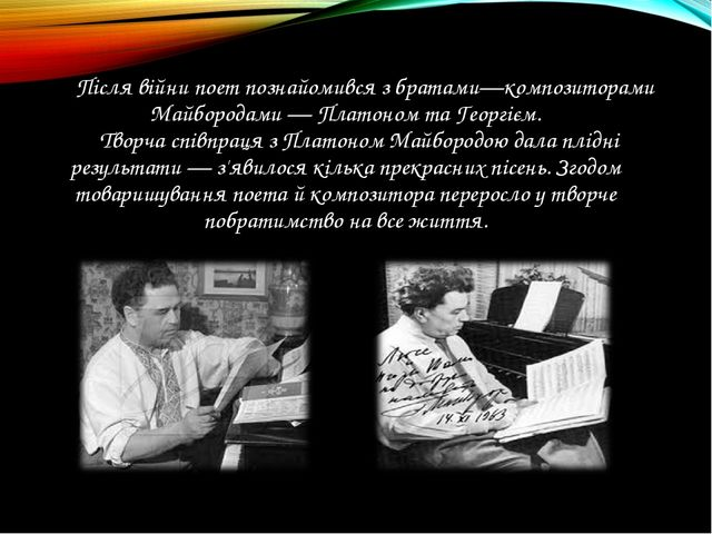 Після війни поет познайомився з братами—композиторами Майбородами — Платоном...