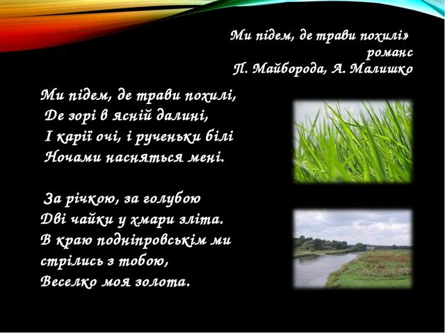 Ми підем, де трави похилі» романс П.Майборода, А.Малишко Ми підем, де трав...