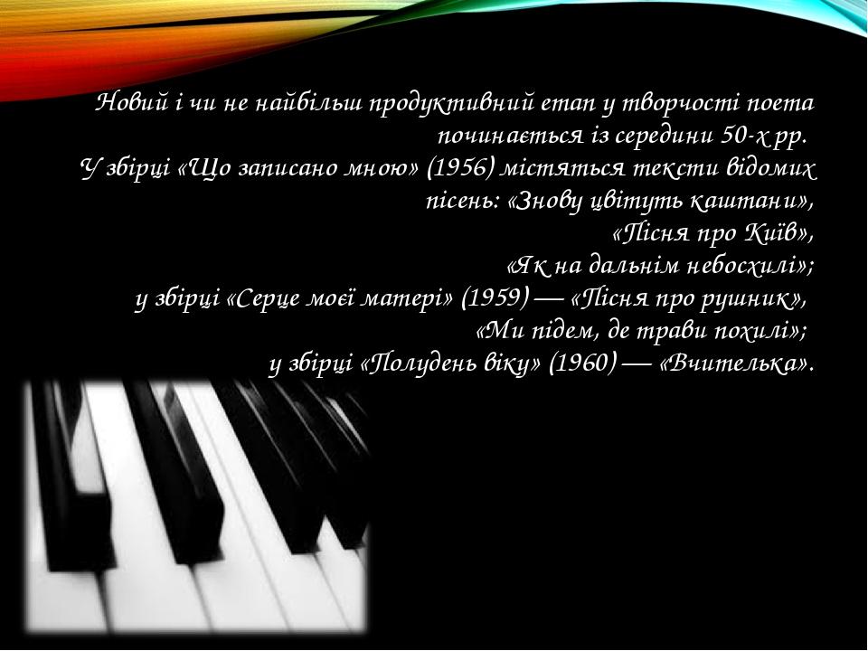 Новий і чи не найбільш продуктивний етап у творчості поета починається із сер...