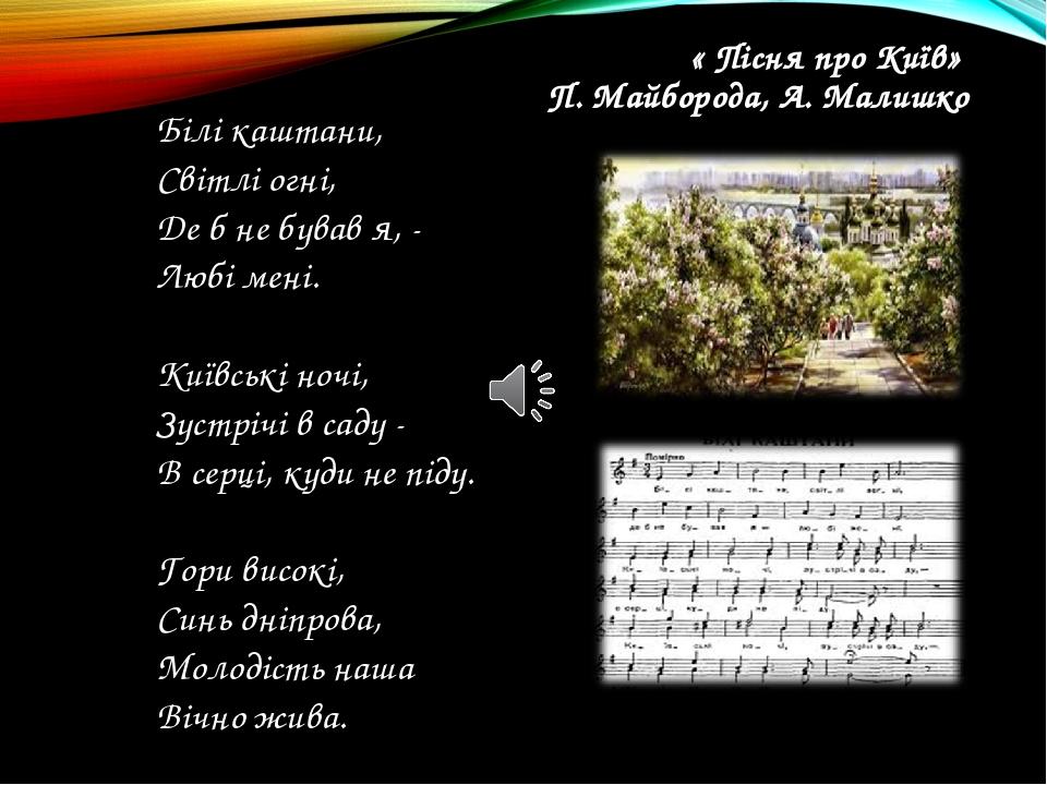 « Пісня про Київ» П.Майборода, А.Малишко Білі каштани, Світлі огні, Де б не...