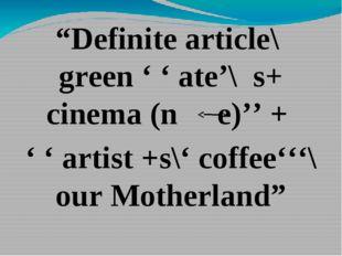 """Definite article\ green ' ' ate'\ s+ cinema (n e)'' + ' ' artist +s\' coffee"