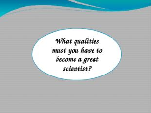 What qualities must you have to become a great scientist?