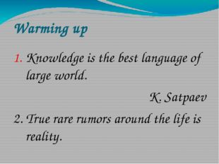 Warming up Knowledge is the best language of large world. K. Satpaev 2. True